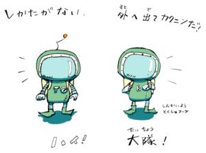 潜水服の二人