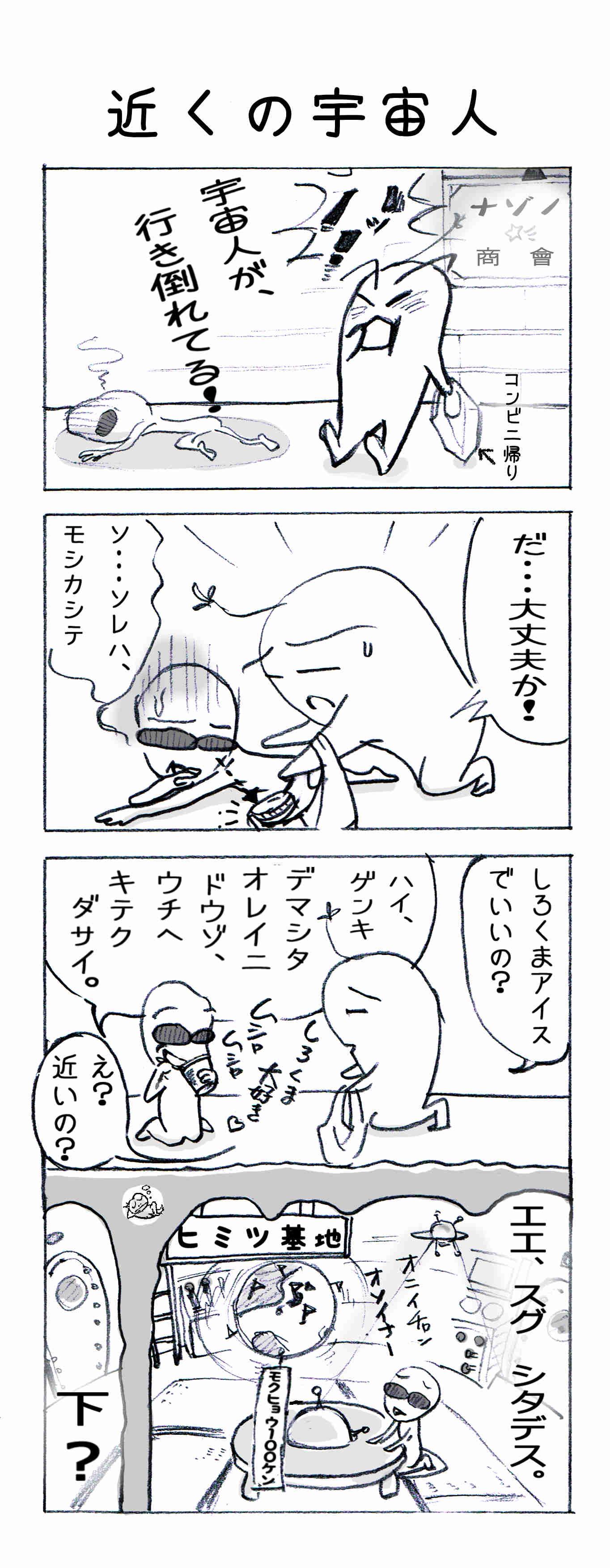 ナゾノ商會4コマ漫画ナゾの宇宙人を助ける