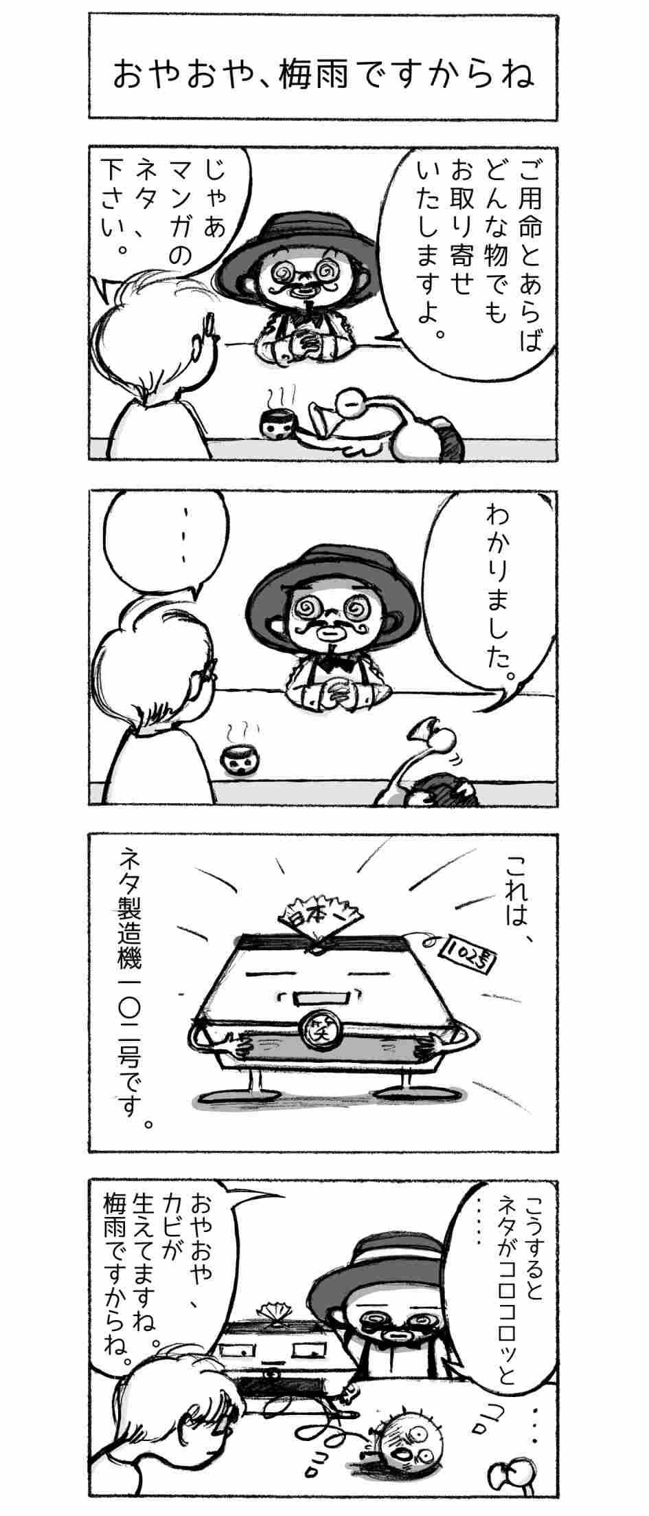 ナゾノ商會4コマ漫画おやおや梅雨ですからね2
