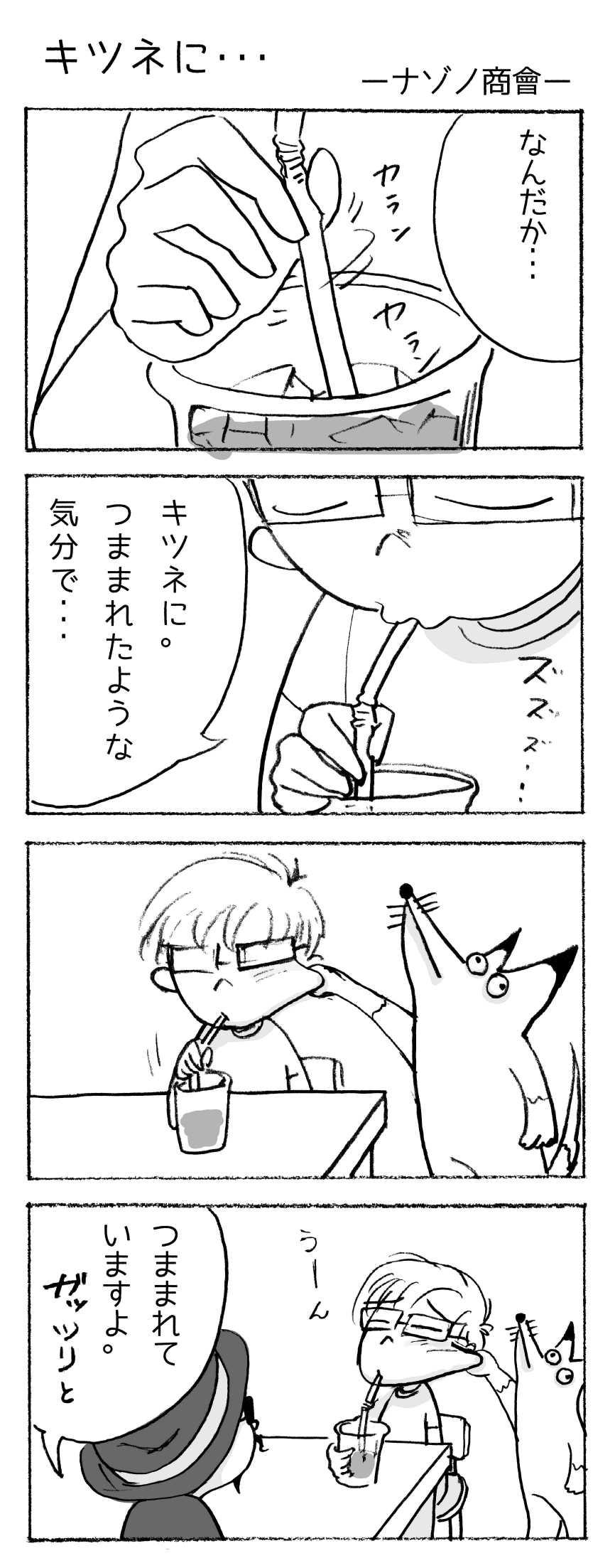 狐に頬をつままれている漫画家