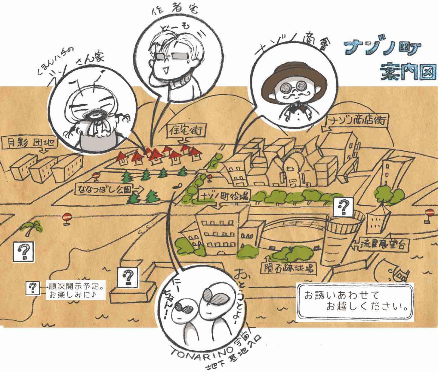4コマ漫画ナゾノ商會の町内地図
