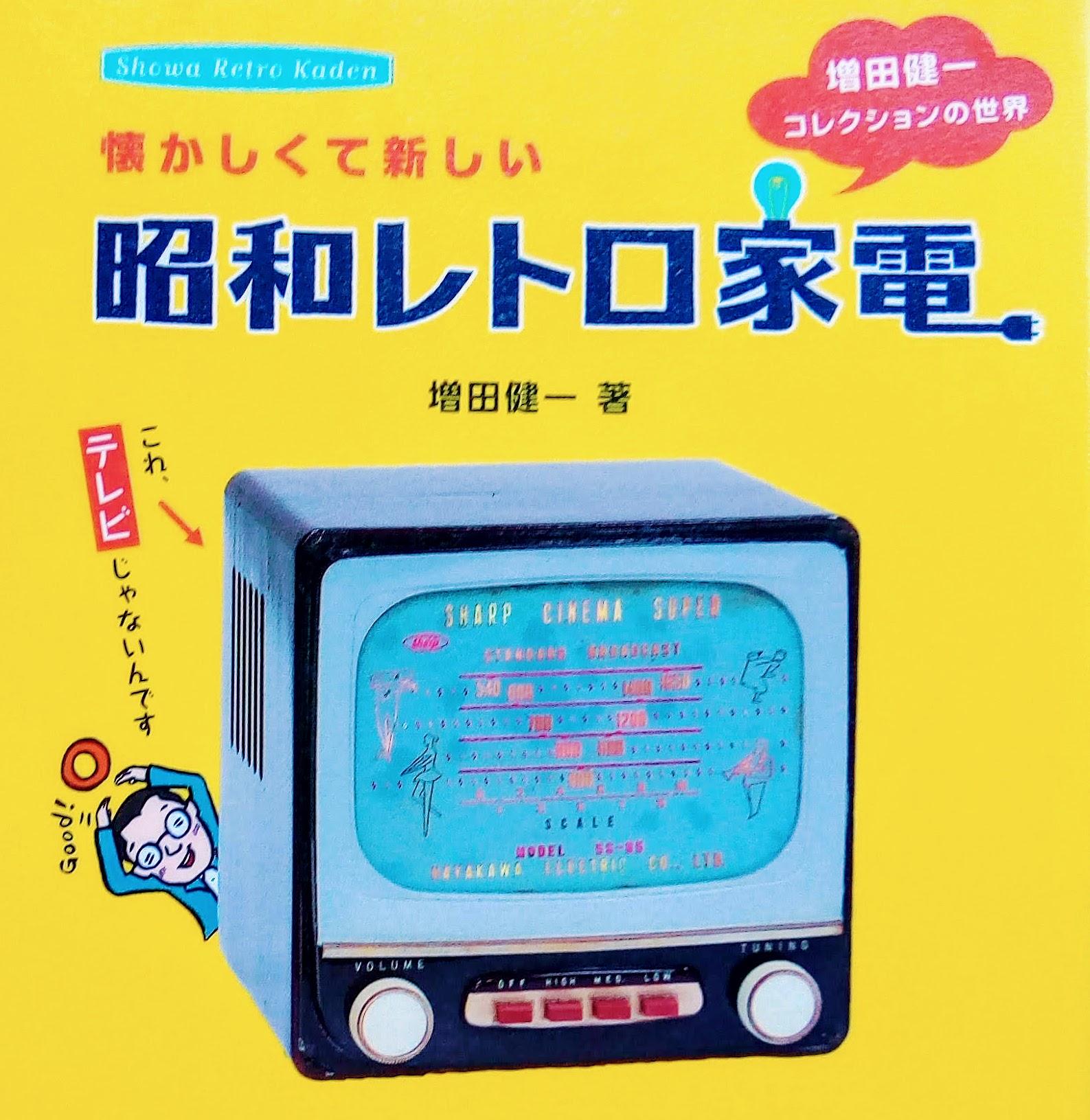 昭和レトロ家電 本の表紙