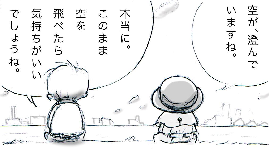 ナゾノ商會4コマ漫画 タイトル画像