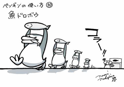 ペンギンの魚ドロボウ