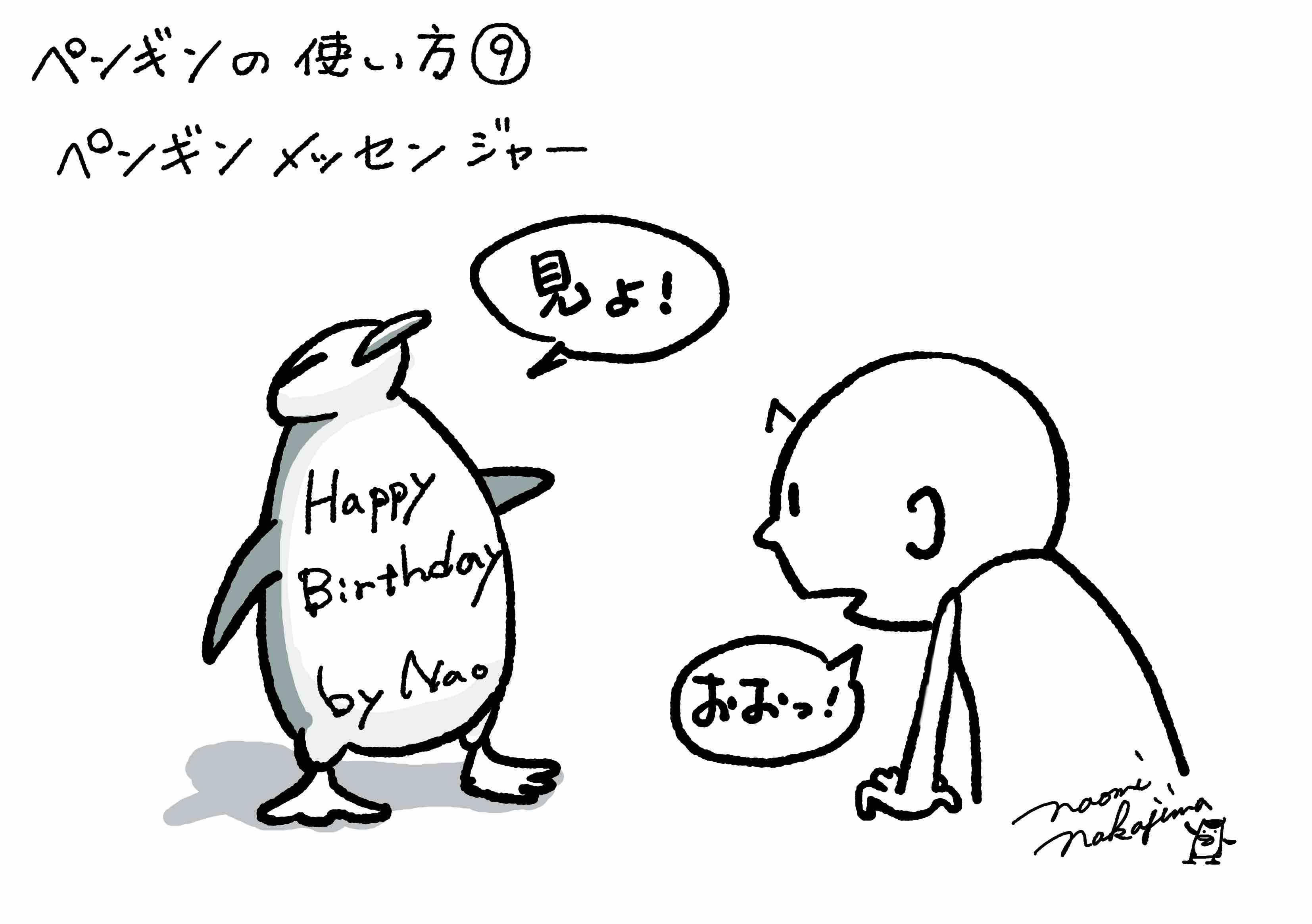 ペンギンのメッセンジャー