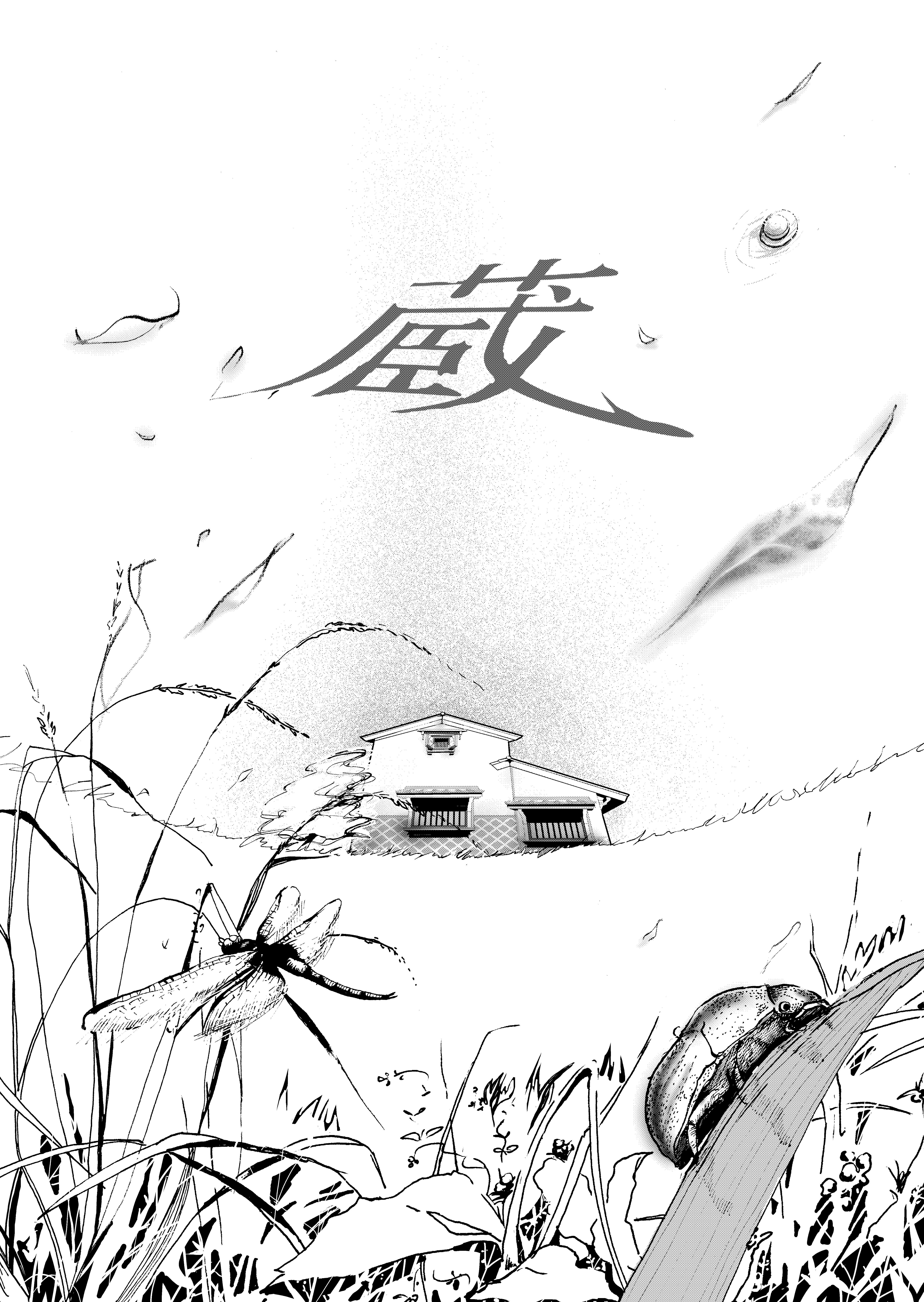 蔵 漫画の表紙
